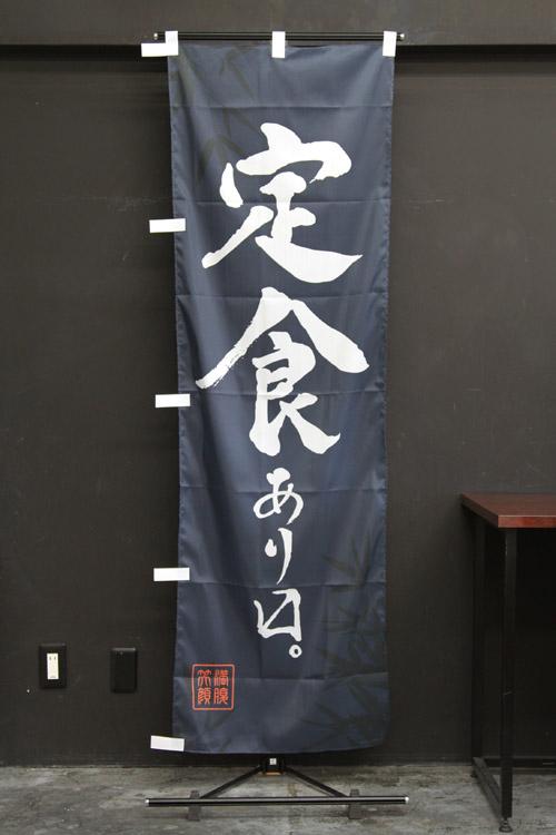定食_ランチ_LUN009_★★★_のぼり旗