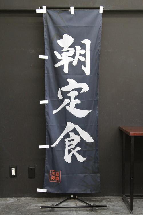 定食_ランチ_LUN011_★★★_のぼり旗