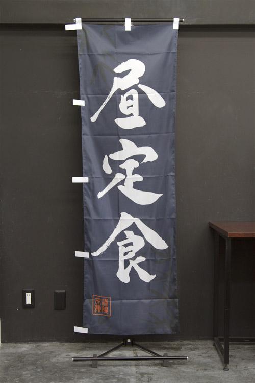商品詳細_和風_昼定食_のぼり旗