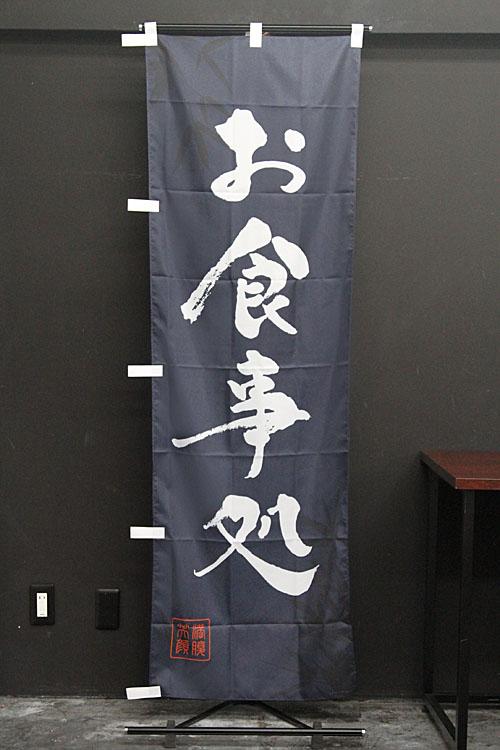 定食_ランチ_LUN015_お食事処_和食_のぼり旗