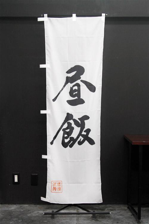 商品詳細_昼飯_のぼり旗
