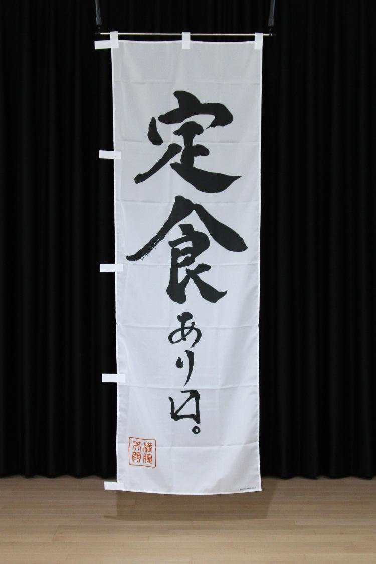 商品詳細_定食_のぼり旗