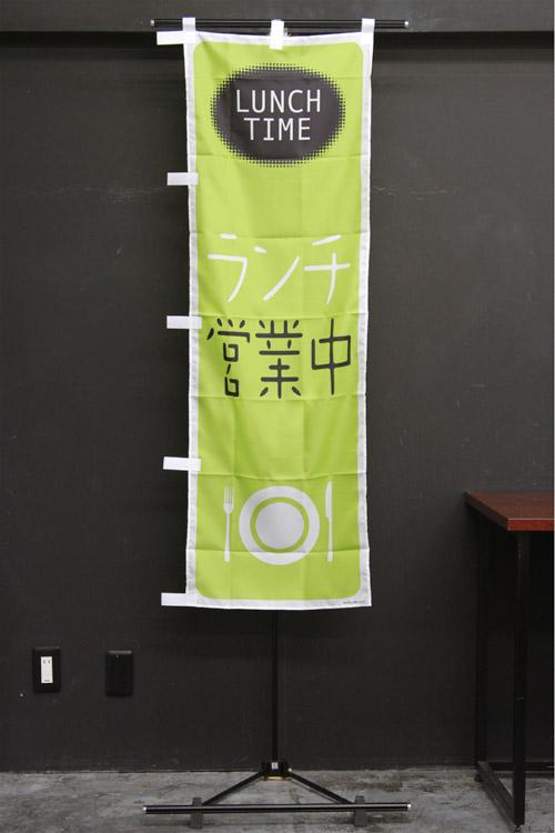 商品詳細_ランチタイム_営業中_店頭販売_移動販売_のぼり旗
