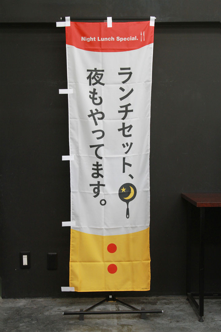 商品詳細_ランチ_ディナー_レストラン_のぼり旗