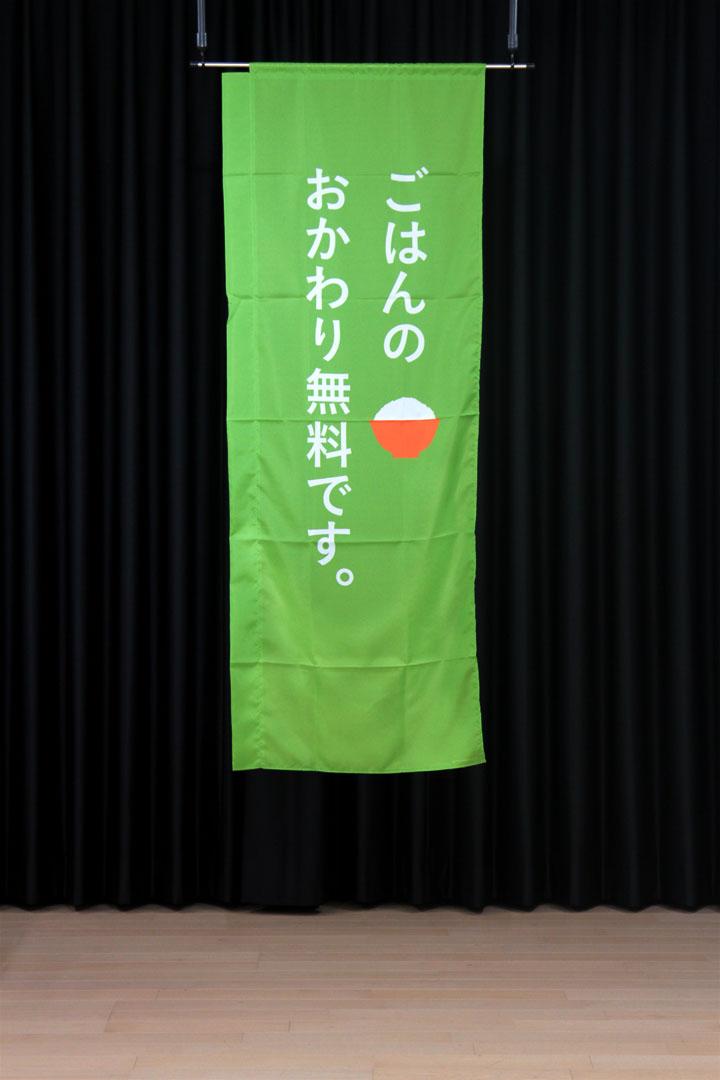 商品詳細_ごはんのおかわり無料_のぼり旗