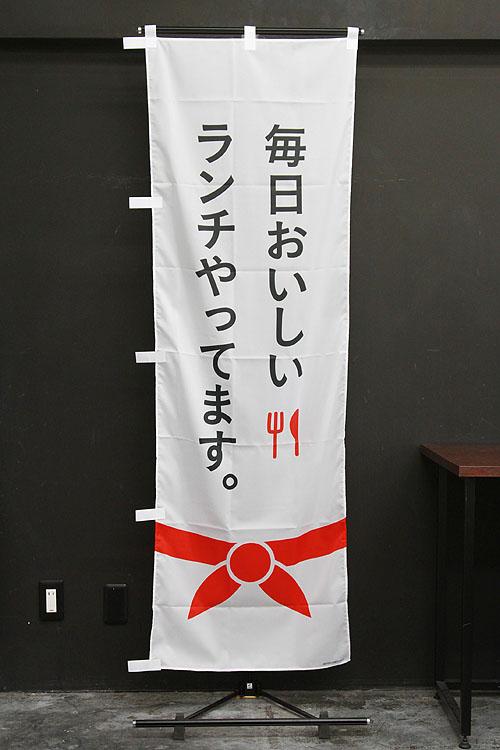 定食_ランチ_LUN207_ 毎日おいしいランチやってます_のぼり旗