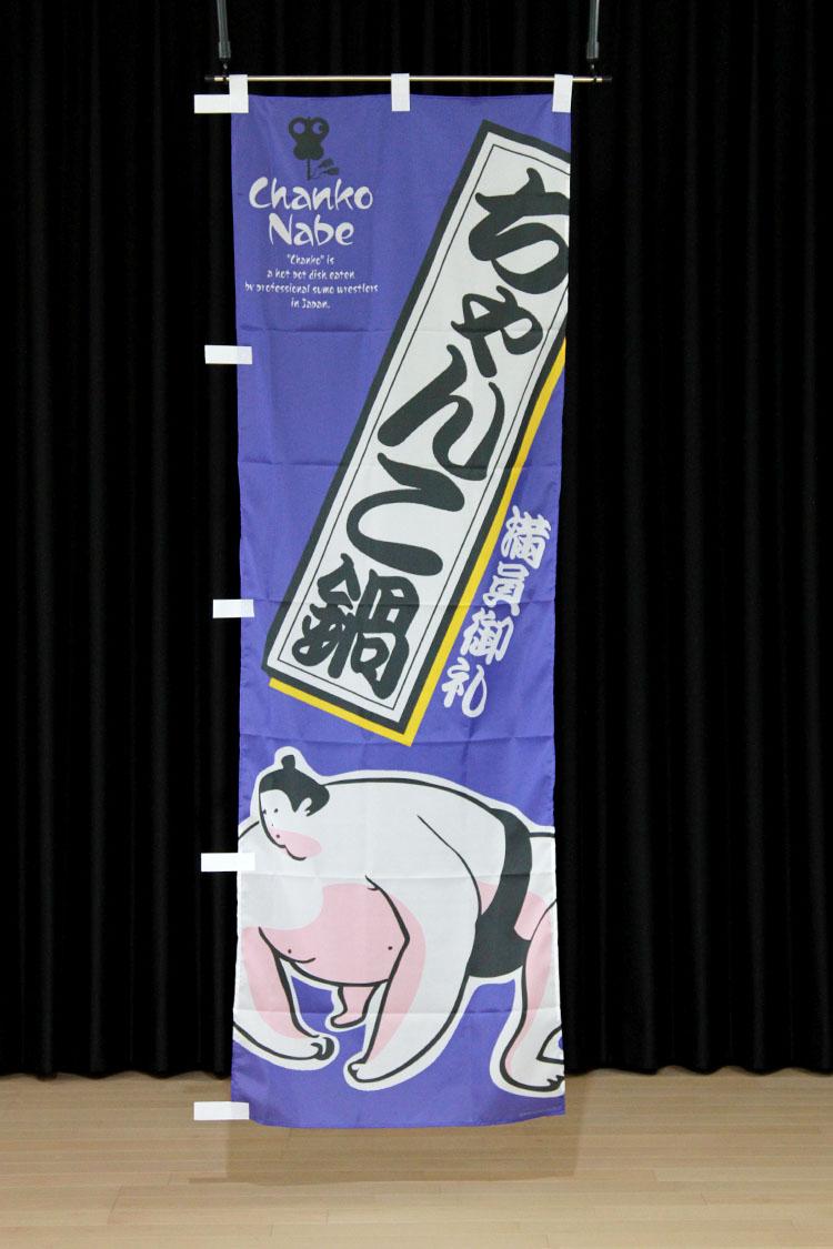商品詳細_ちゃんこ鍋(満員御礼)【関取・紫】_のぼり旗