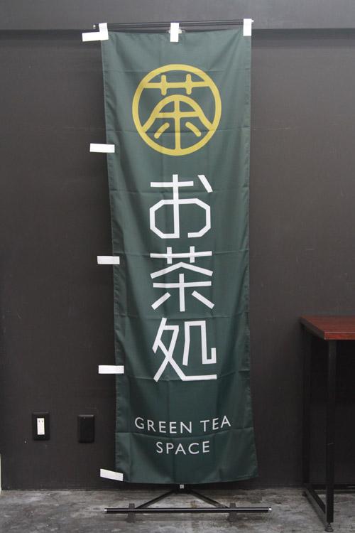 お茶_OCJ009_お茶処_のぼり旗