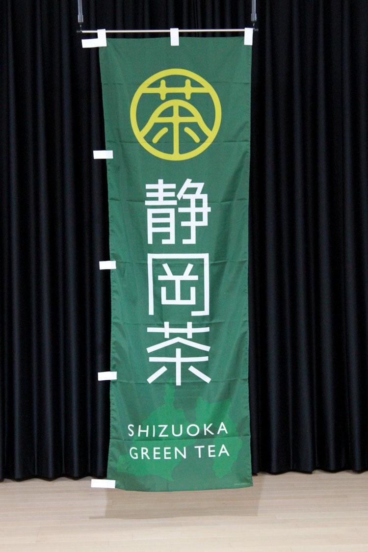 お茶_OCJ012_静岡茶_のぼり旗