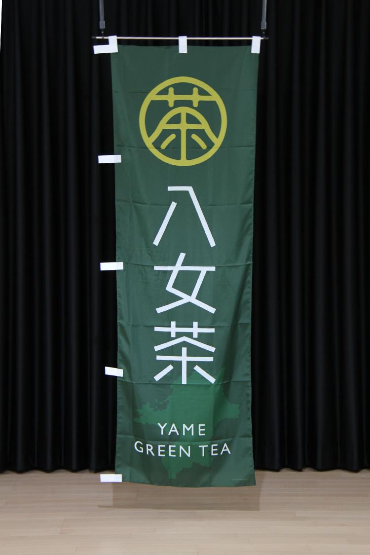 商品詳細_八女茶_のぼり旗
