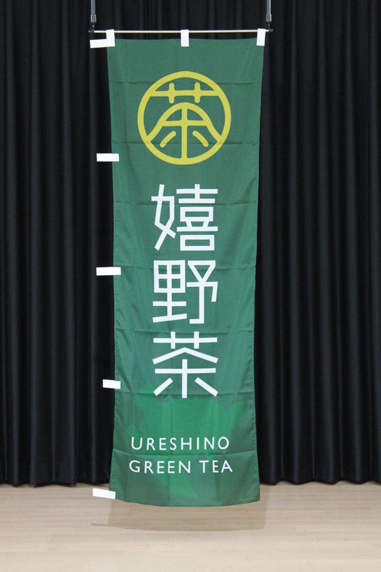 商品詳細_嬉野茶【お茶印】_のぼり旗