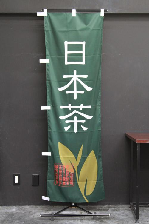 お茶_OCJ044_日本茶_のぼり旗