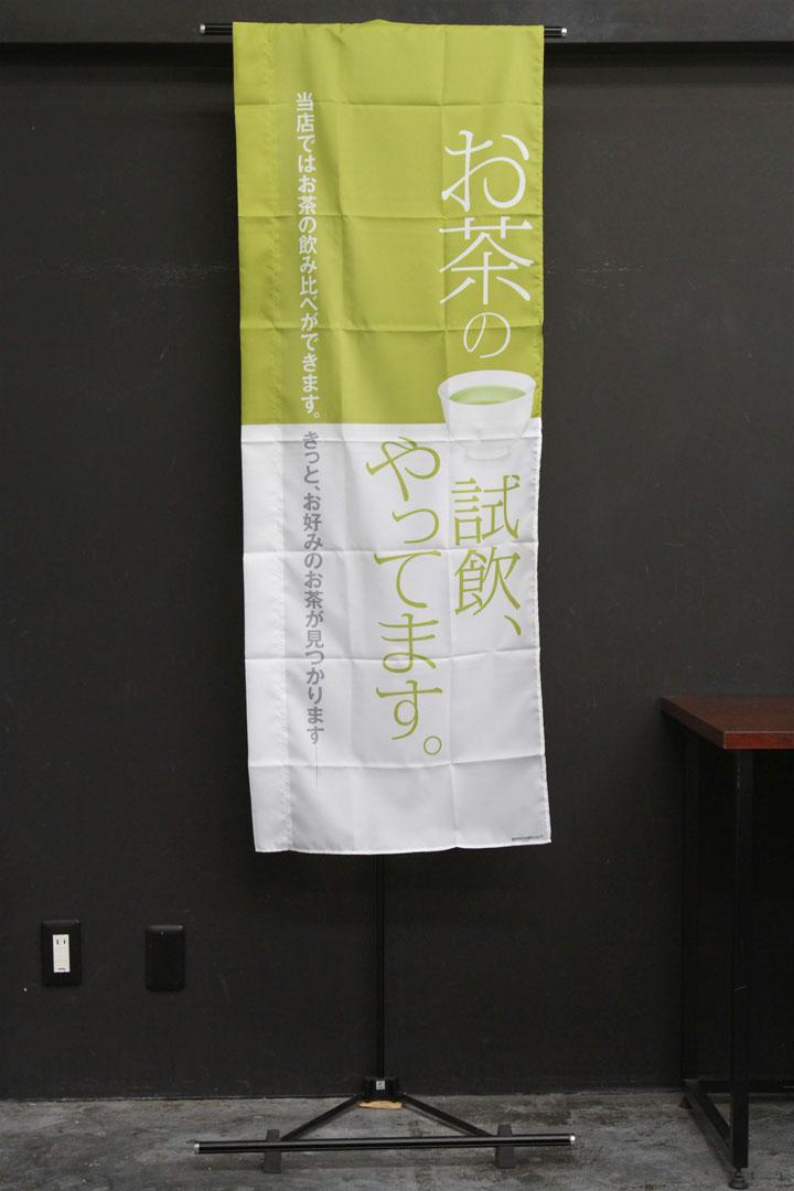 商品詳細_茶_試飲_のぼり旗