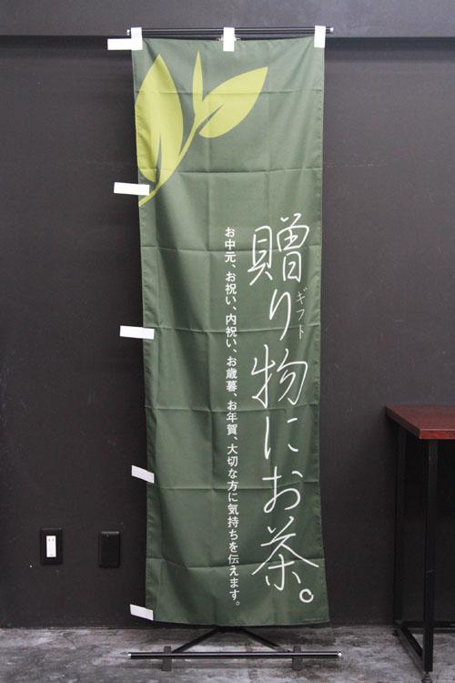 お茶_OCJ111_贈り物にお茶_のぼり旗