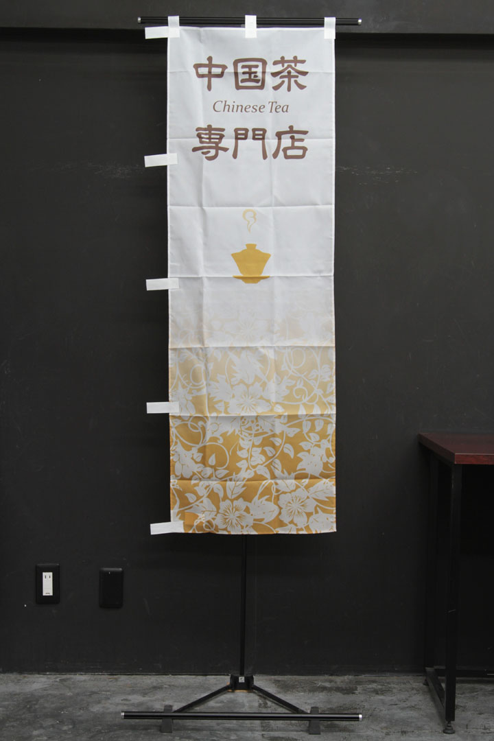 商品詳細_中国茶_のぼり旗