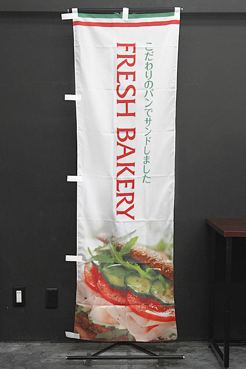 商品詳細_パン_のぼり旗