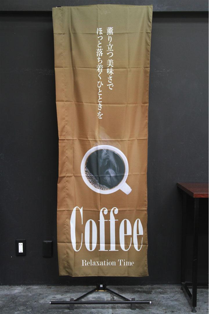 商品詳細_コーヒー_のぼり旗