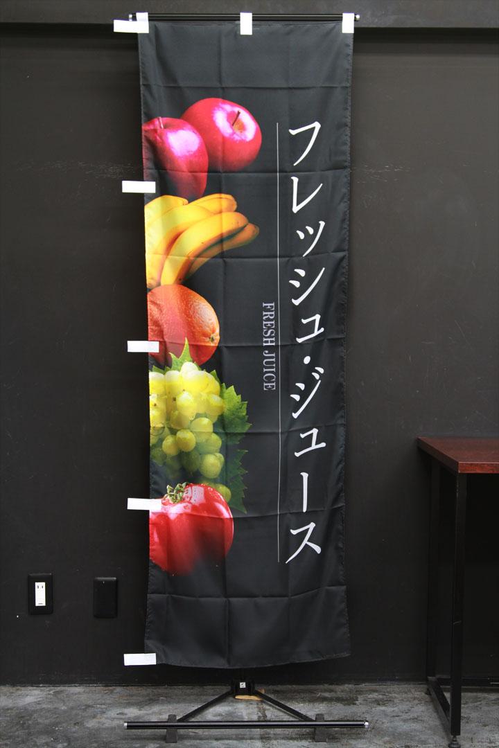 フレッシュ・ジュースのぼり旗