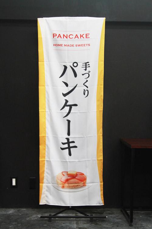 パン_カフェ_PAC040F_ホットケーキ_パンケーキ_のぼり旗