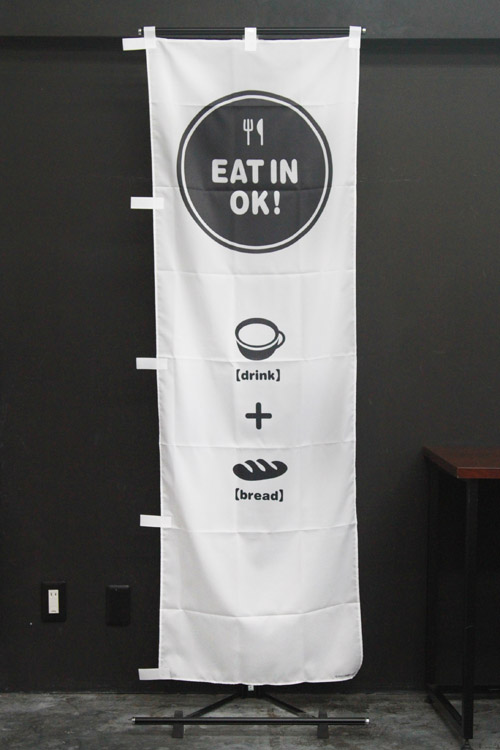 パン_カフェ_PAC126_EAT IN OK!(ドリンク+パン)_CAFE_珈琲_コーヒー_coffee_のぼり旗