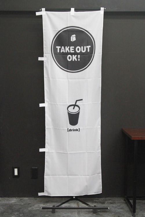 パン_カフェ_PAC129_CAFE_珈琲_コーヒー_coffee_カフェ_TAKE OUT OK!(ドリンク)_のぼり旗
