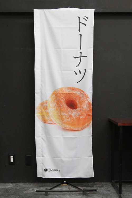 パン_カフェ_PAC143F_ドーナッツ_のぼり旗