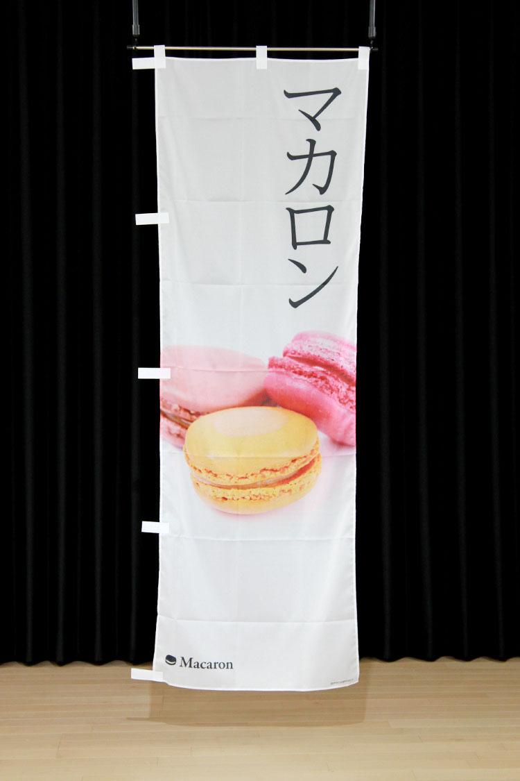 パン_カフェ_PAC144_マカロン_のぼり旗