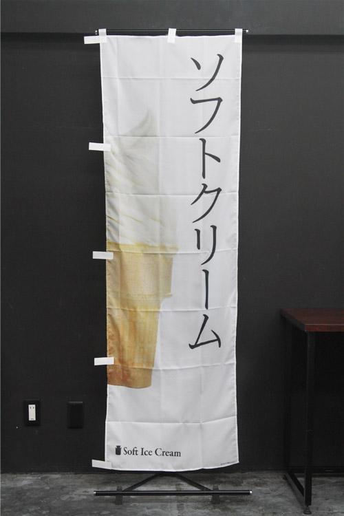 パン_カフェ_PAC147_ソフトクリーム_のぼり旗