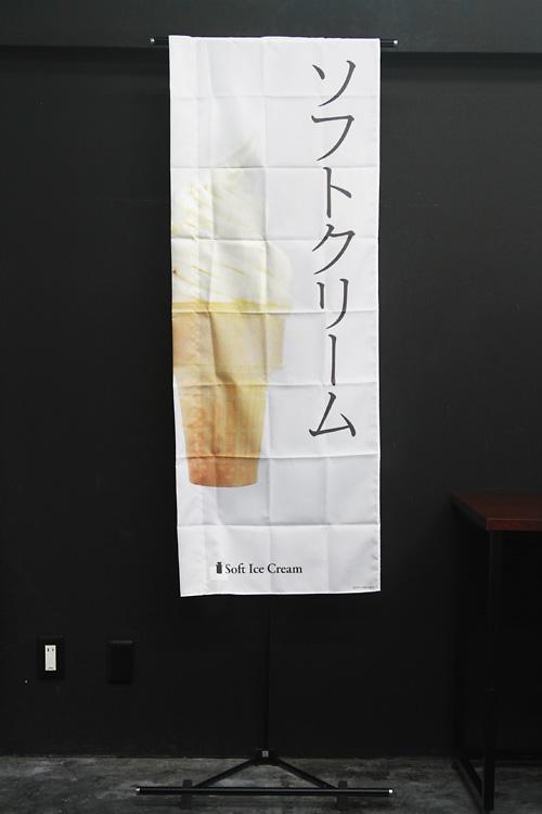 パン_カフェ_PAC147SSF_ソフトクリーム_のぼり旗