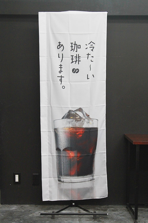 パン_カフェ_PAC208F_CAFE_珈琲_コーヒー_アイスコーヒー_のぼり旗