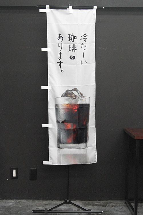 パン_カフェ_PAC208SS_CAFE_珈琲_コーヒー_アイスコーヒー_のぼり旗