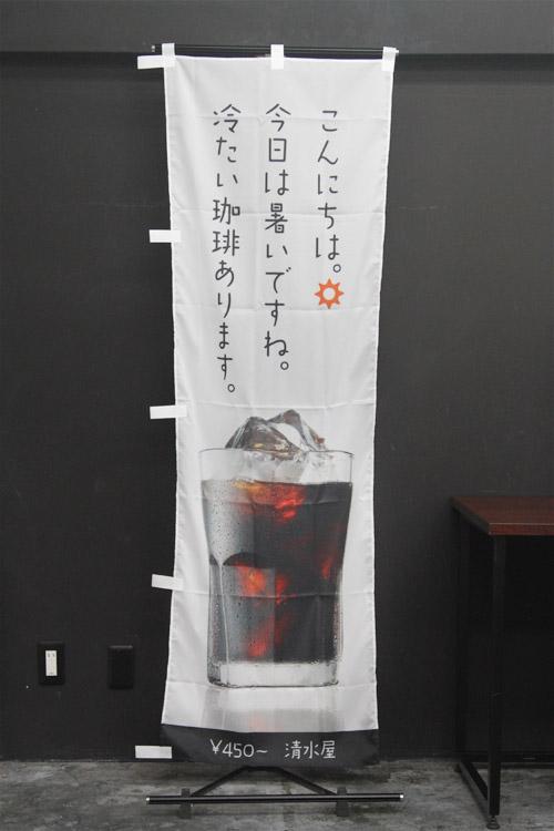 清水屋さま_パン_カフェ_PAC211_CAFE_珈琲_コーヒー_アイスコーヒー_のぼり旗