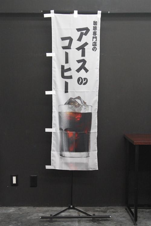 パン_カフェ_PAC214SS_アイスコーヒー_CAFE_珈琲_コーヒー_のぼり旗