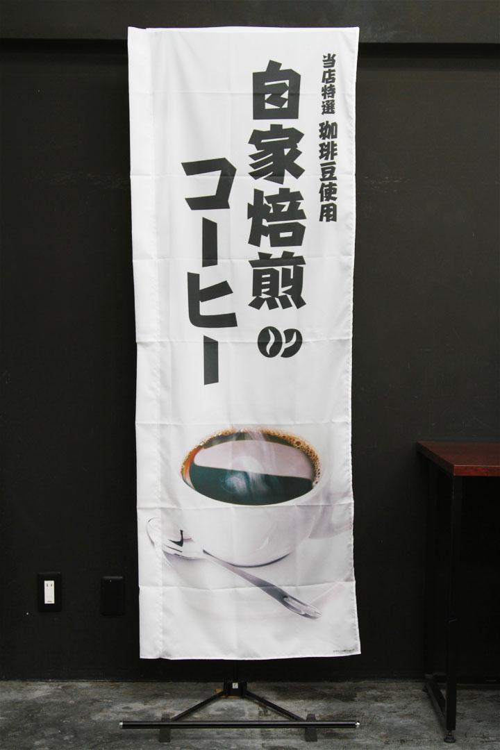 商品詳細_自家焙煎コーヒー_のぼり旗
