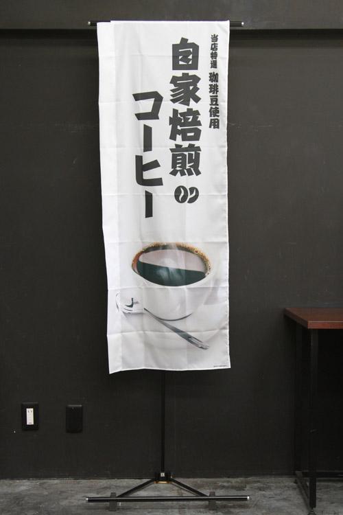 パン_カフェ_PAC215SSF_自家焙煎コーヒー_のぼり旗