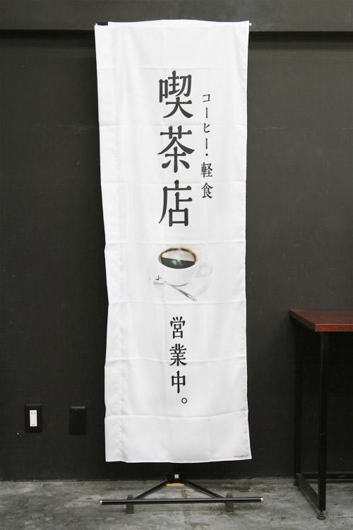 商品詳細_カフェ_喫茶店_のぼり旗