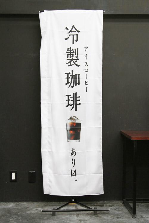 商品詳細_アイスコーヒー_のぼり旗