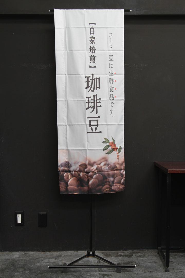 商品詳細_カフェ喫茶_のぼり旗