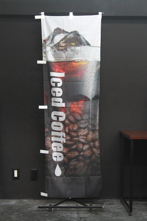 パン_カフェ_PAC247_Iced Coffee_CAFE_珈琲_コーヒー_coffee_カフェ<br /> _アイスコーヒー_のぼり旗