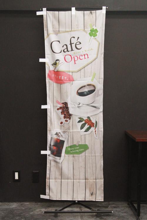 パン_カフェ_PAC249_CAFE_珈琲_コーヒー_coffee_カフェ営業中。<br /> _コラージュ_雑貨店_のぼり旗
