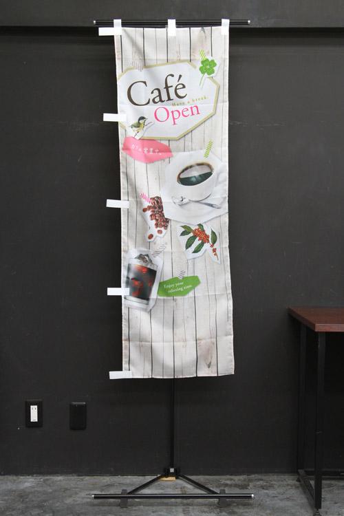 パン_カフェ_PAC249SS_Cafe Open_のぼり旗