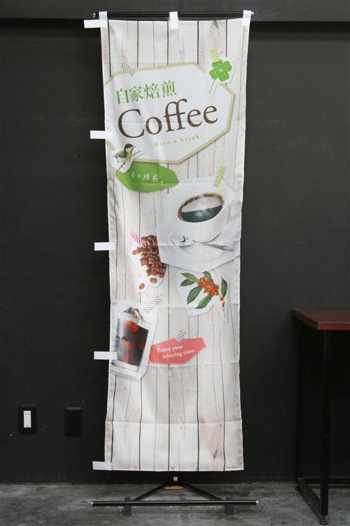 商品詳細_自家焙煎_コーヒー_のぼり旗