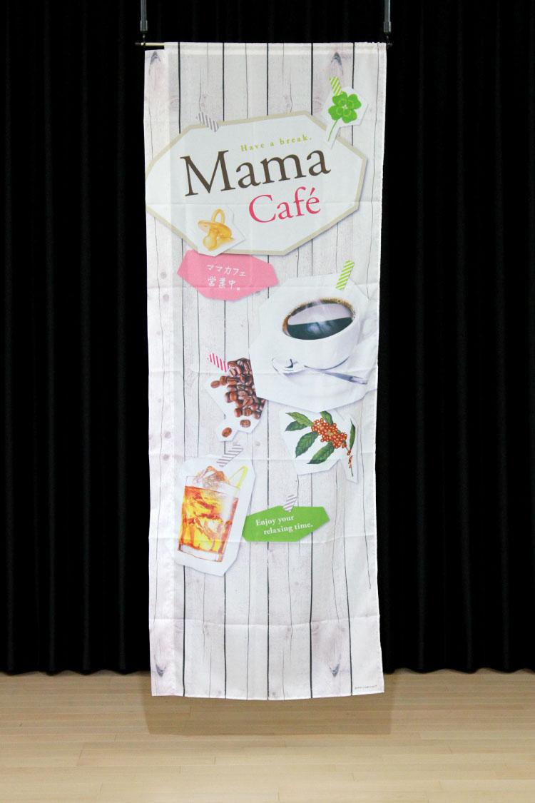 商品詳細_Mama Cafe(コラージュ風)_のぼり旗
