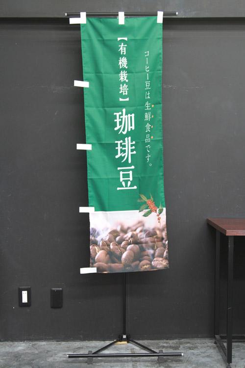 パン_カフェ_PAC262SS_有機栽培珈琲豆_のぼり旗