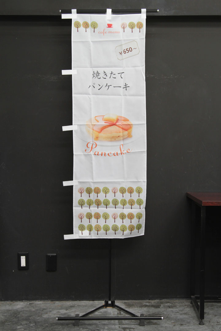 商品詳細_パンケーキ_のぼり旗
