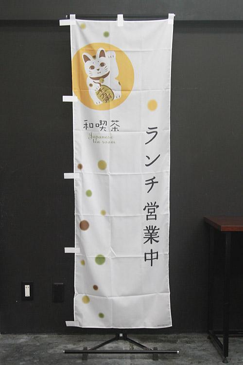 パン_カフェ_PAC319_招き猫_ランチ_カフェ_のぼり旗