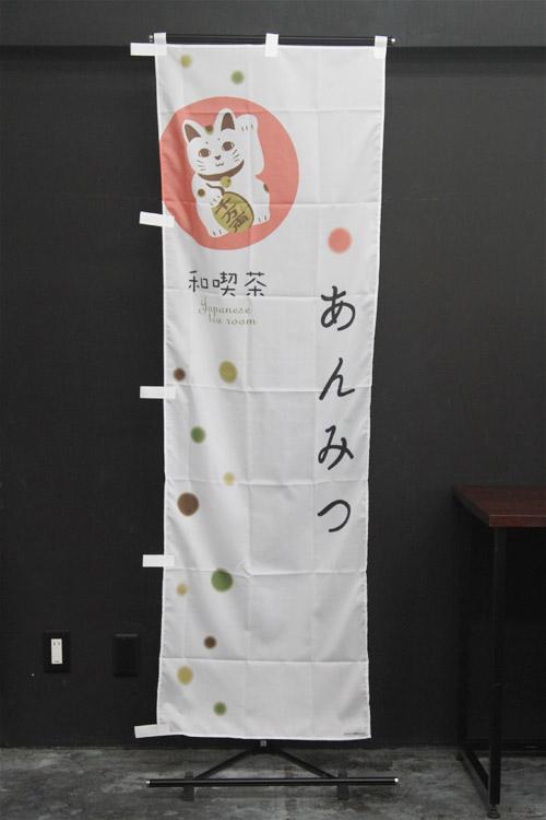 パン_カフェ_PAC322_あんみつ_喫茶_餡蜜_のぼり旗