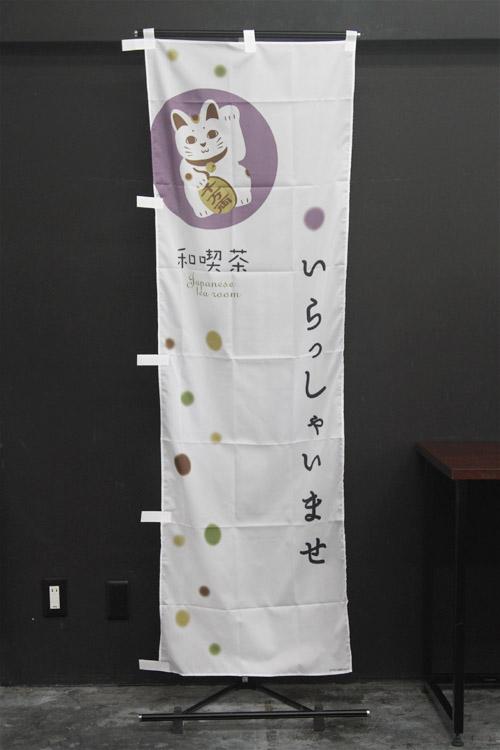 パン_カフェ_PAC323_いらっしゃいませ_招き猫_のぼり旗