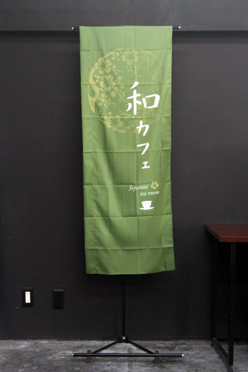 商品詳細_和カフェ_のぼり旗