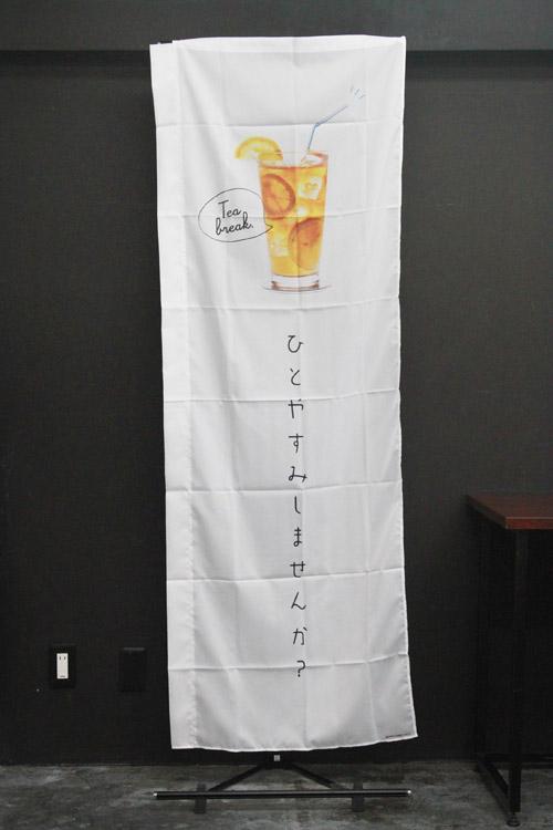 パン_カフェ_PAC332F_アイスティー_レモンティー_のぼり旗